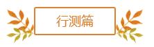 2018年浙江公务员考试考场答题高分技巧推荐