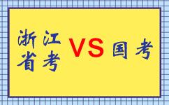 2019年浙江公务员考试和国考有何区别?