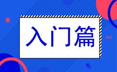 2019年浙江公务员考试新手指引