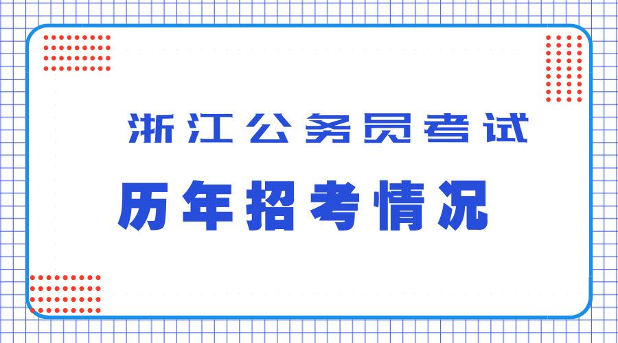 从历年数据了解2019年浙江公务员考试招考情况