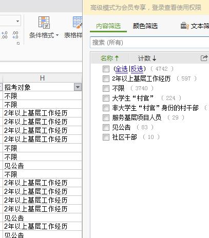 步骤详解:2019年浙江省考在职人员如何挑选职位