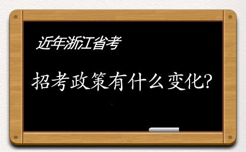 近年来浙江公务员考试招考政策发生了哪些变化