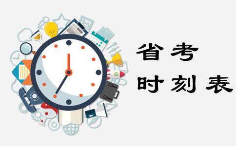 2019年浙江公务员考试备考需谨记的关键时间点