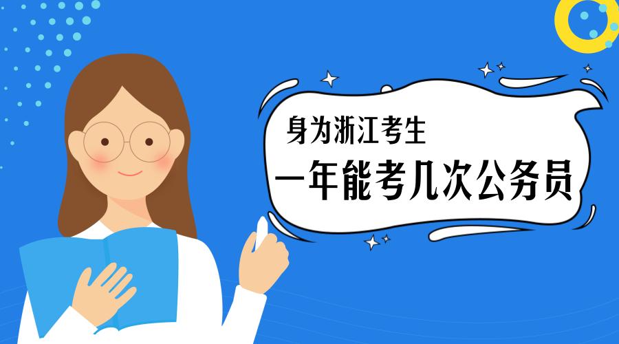 你一年能考几次公务员考试?可考遍全中国