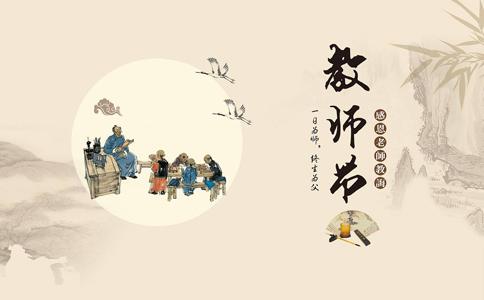 2019年浙江公务员考试申论热点:尊师重教让教师职业散发光芒
