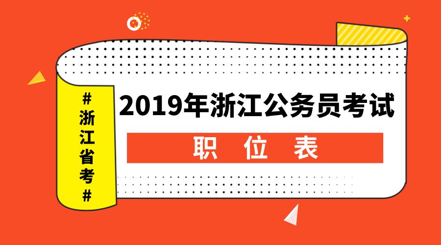 2019年浙江公务员考试职位表都有哪些内容