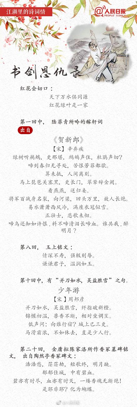 2019年浙江公务员考试常识积累:江湖里的诗词情