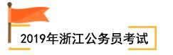 2019年浙江公务员考试