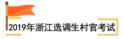 2019年浙江选调生村官考试