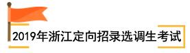 2019年浙江定向招录选调生考试