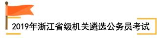 2019年浙江省级机关遴选公务员考试