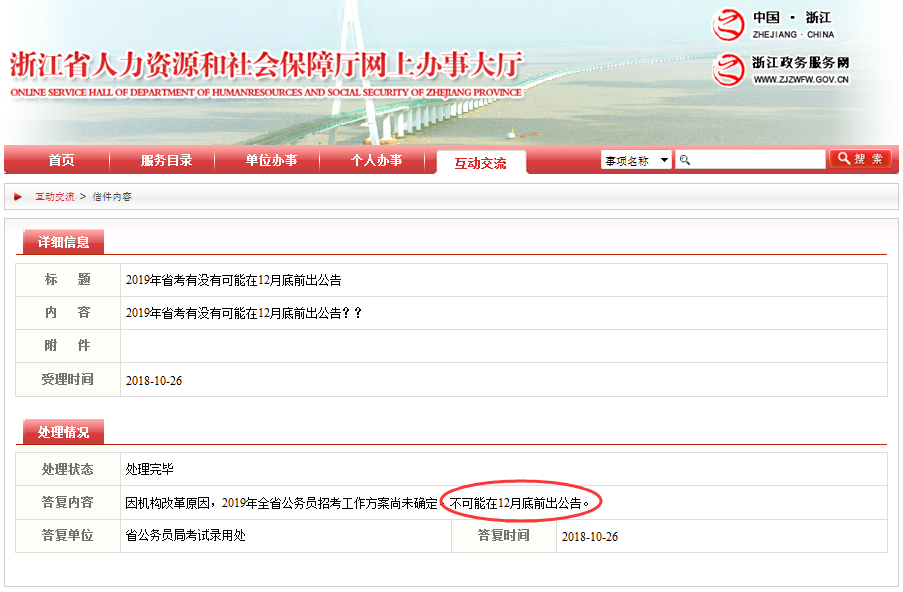 2019年浙江公务员考试公告不可能在12月底前发布