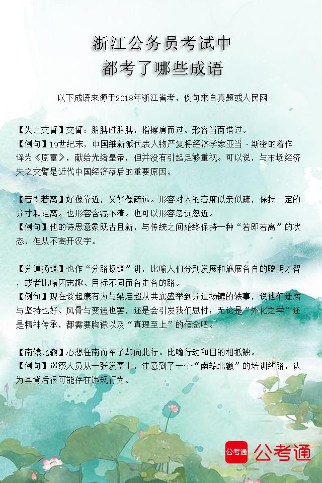 考点梳理:浙江公务员考试中都考了哪些成语(1)