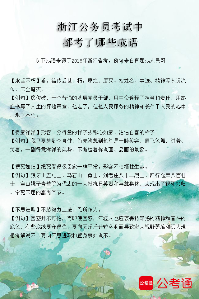 考点梳理:浙江公务员考试中都考了哪些成语(2)1
