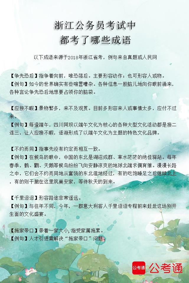 考点梳理:浙江公务员考试中都考了哪些成语(2)3