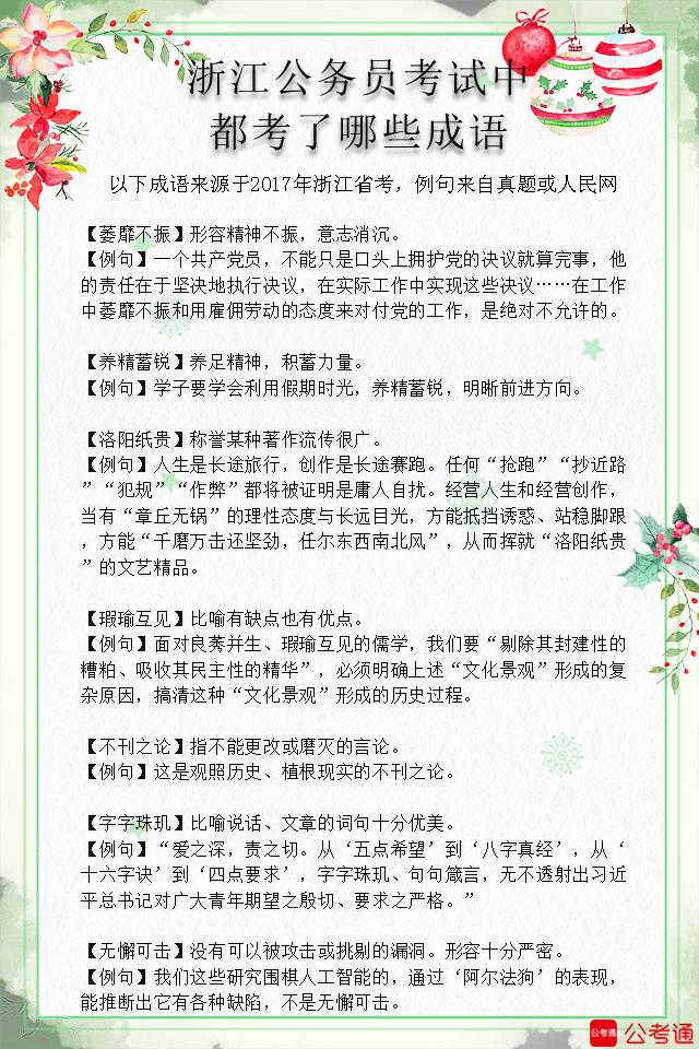 考点梳理:浙江公务员考试中都考了哪些成语(8)