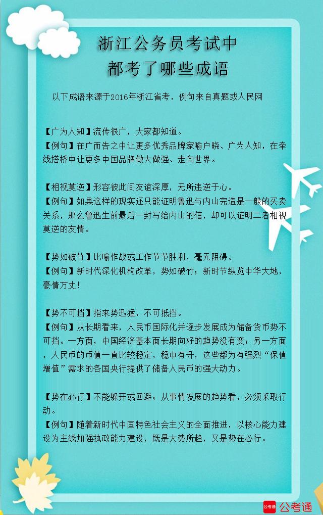 考点梳理:浙江公务员考试中都考了哪些成语(10)