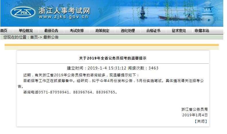 2019年浙江公务员考试4月发布公告,5月笔试