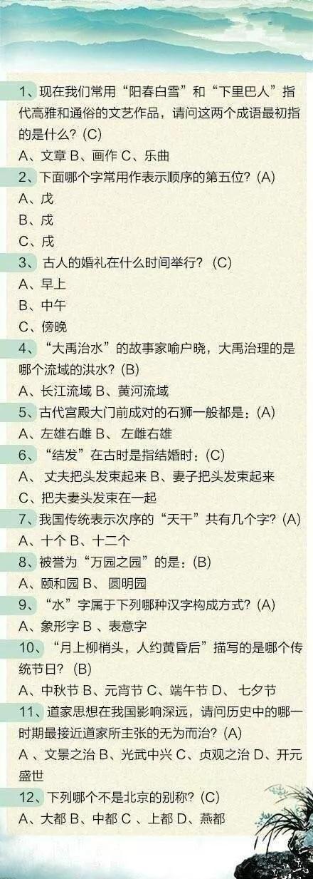 行测文化常识100题,测测你能答对几道?