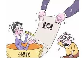 考场有这几种行为 会影响浙江省考笔试成绩!