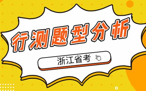 历年浙江威廉希尔博彩app考试行测题型分析及备考方法!