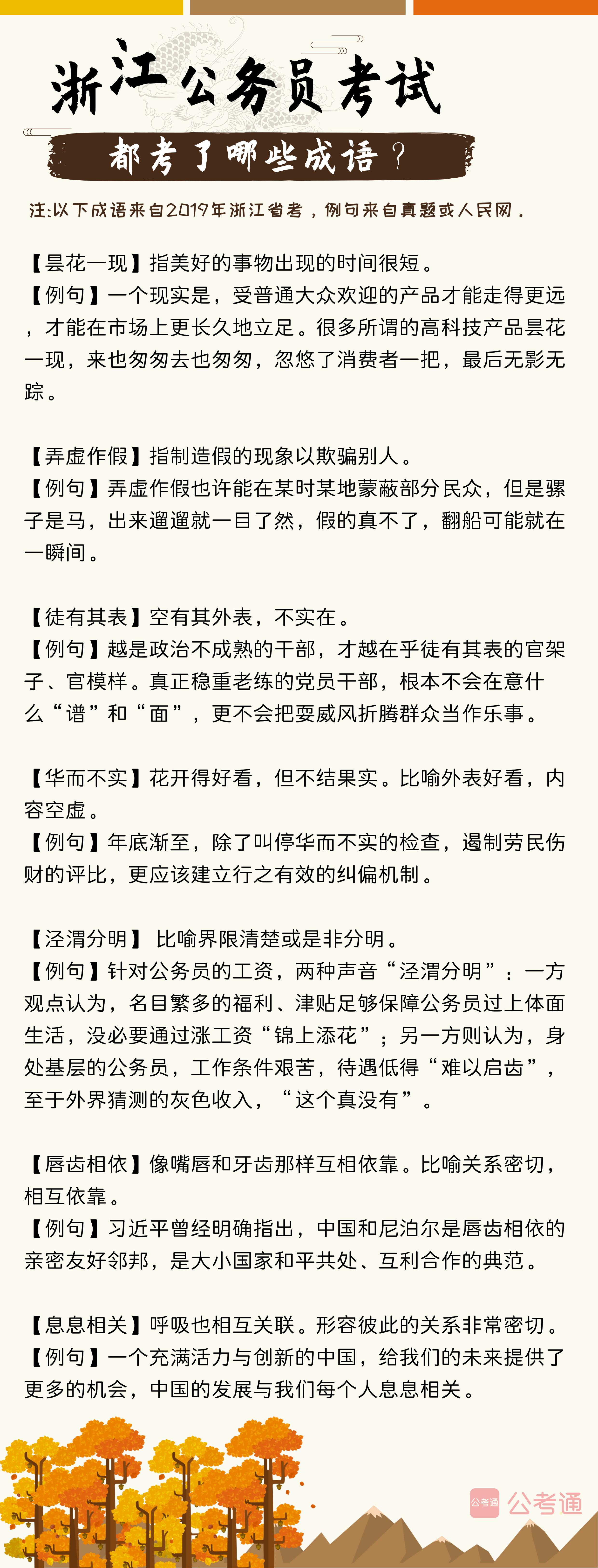 考点梳理!往年浙江公务员考试都考了哪些成语(上)