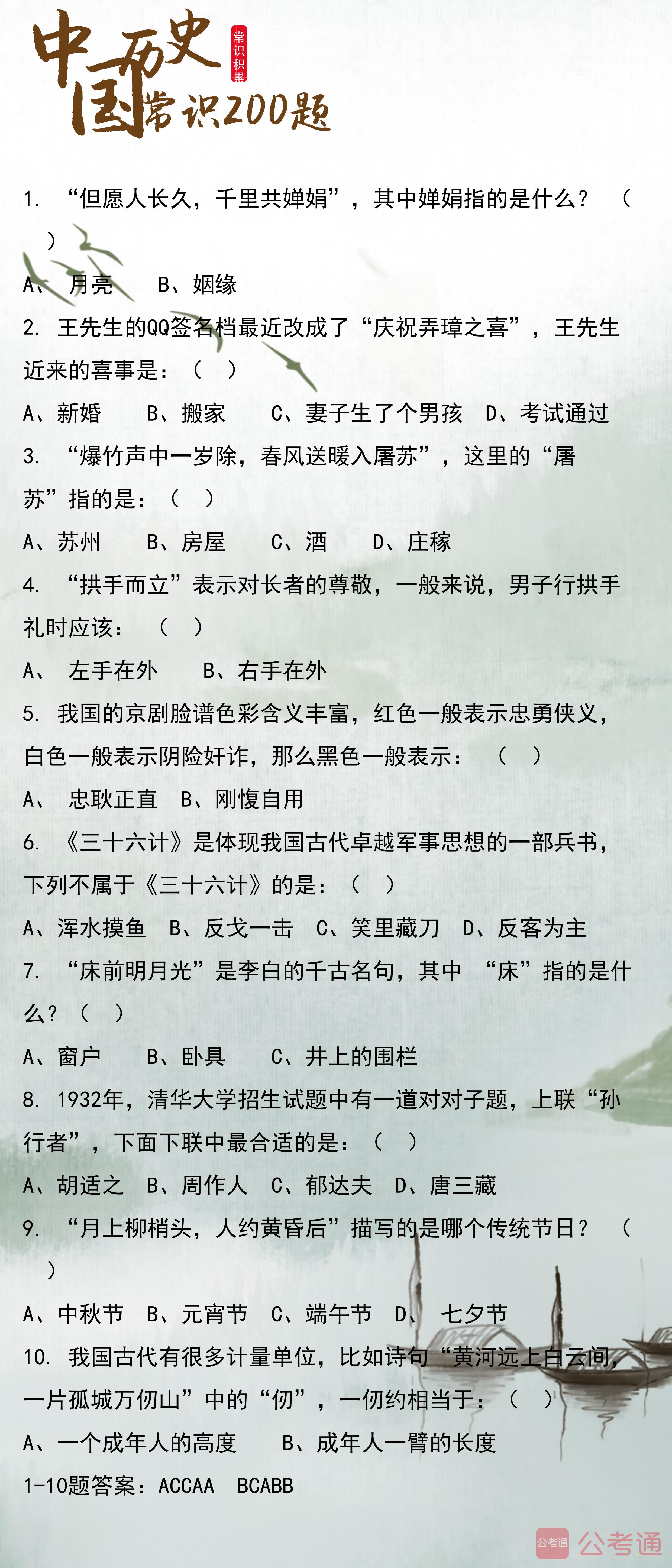 2020年浙江公務員考試常識積累:中國歷史常識200題(上)