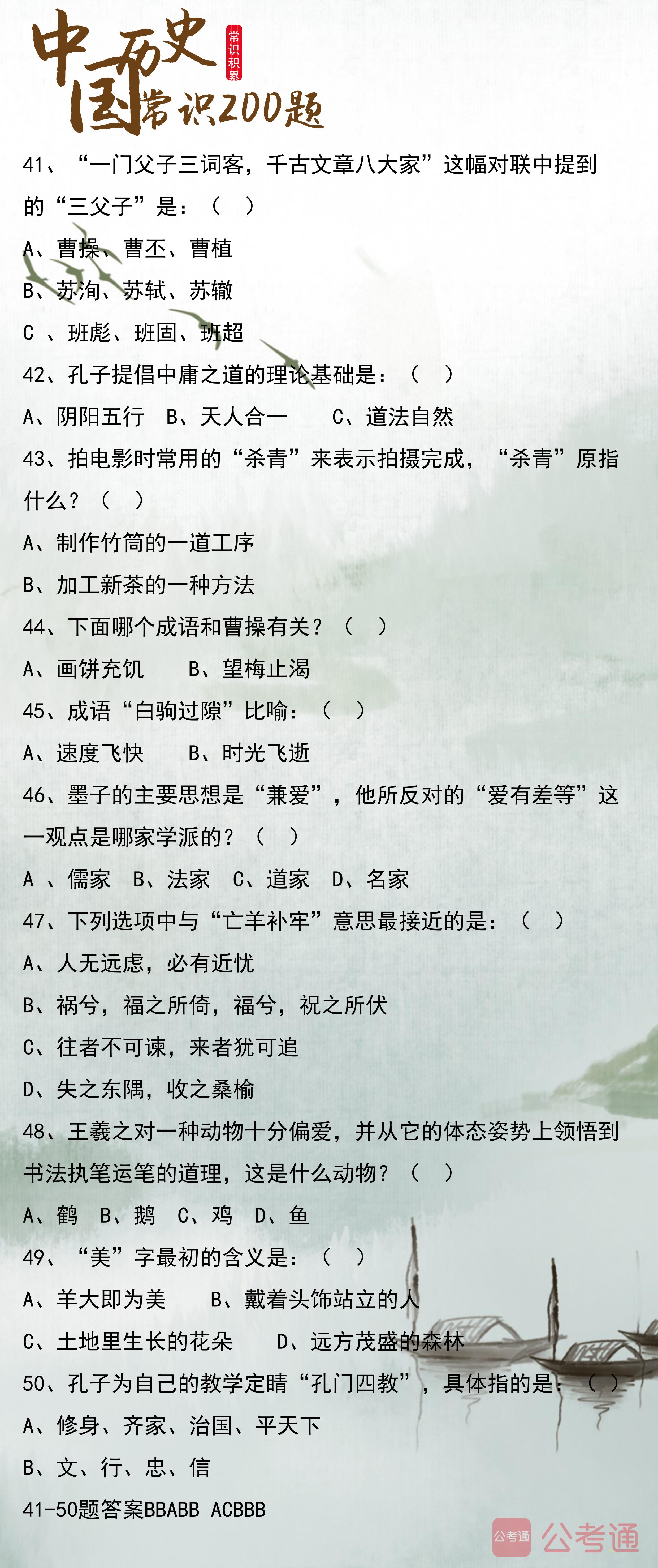 2020年江苏公务员考试常识积累