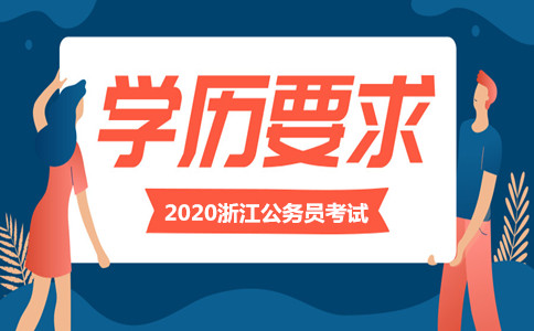 2020年浙江省考 你想知道的学历问题都在这里!
