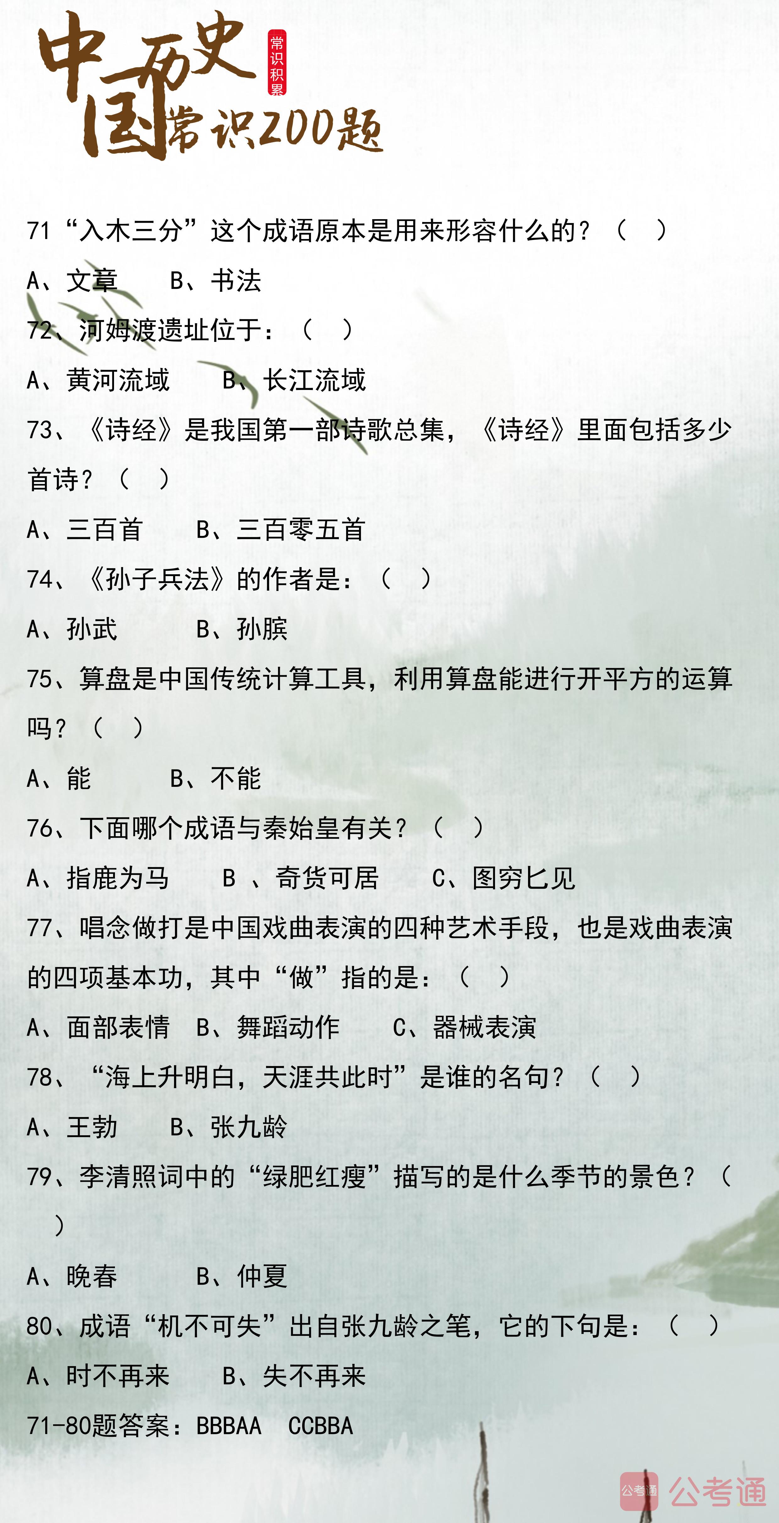 常识积累:中国历史常识200题(中)