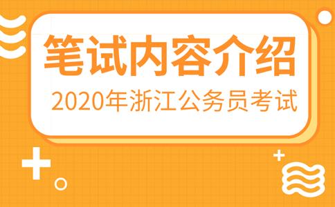 2020年浙江公务员考试考什么?