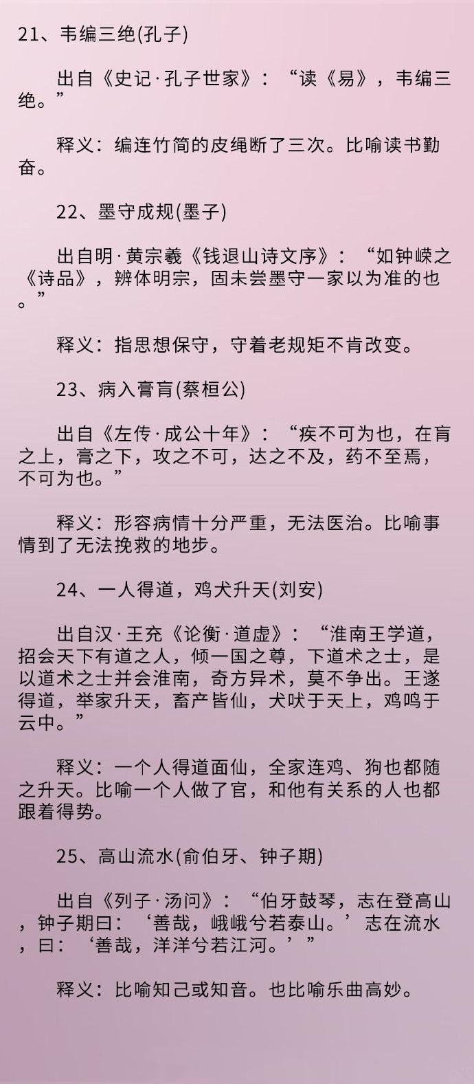 2020年河北公务员考试常识积累:50个成语典故(上)