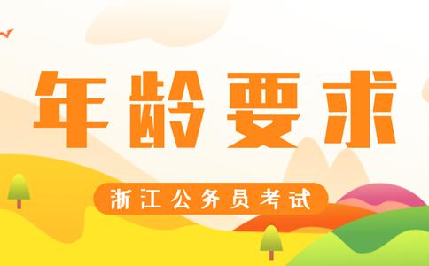 2020年浙江公务员考试最大年龄限制是多少?