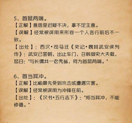 浙江省考行测提分必看:20个最容易用错的成语!