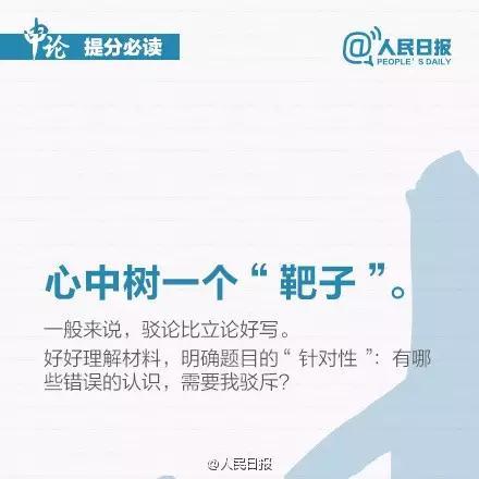 九个技巧让你申论作文提分,北京快三浙江省考必看!