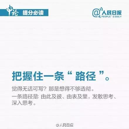 九个技巧让你申论作文提分,2020年浙江省考必看!
