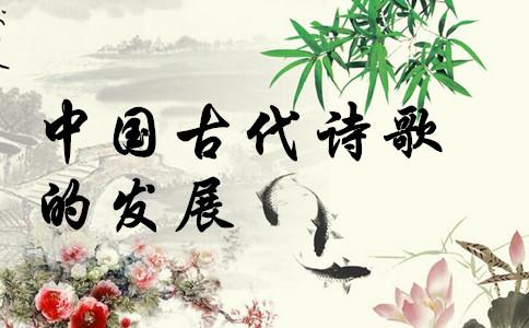 常识积累:中国古代诗歌的发展