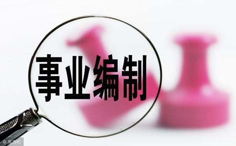 11.9浙江统考启动!事业单位的发展空间怎样?