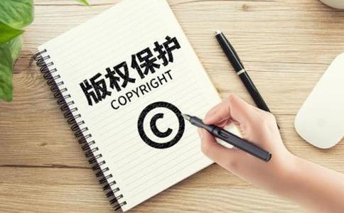 """申论热点:筑起版权保护的""""防火墙"""""""