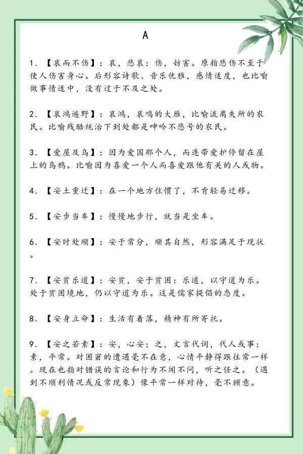 必須拿下!浙江省考行測常考的300個重點詞匯(一)