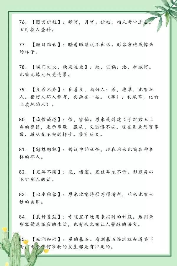 干货!浙江省考行测常考的300个重点词汇(二)