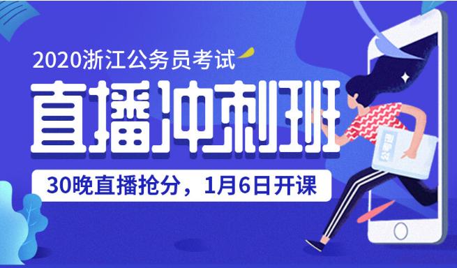 2020浙江省考直播冲刺班
