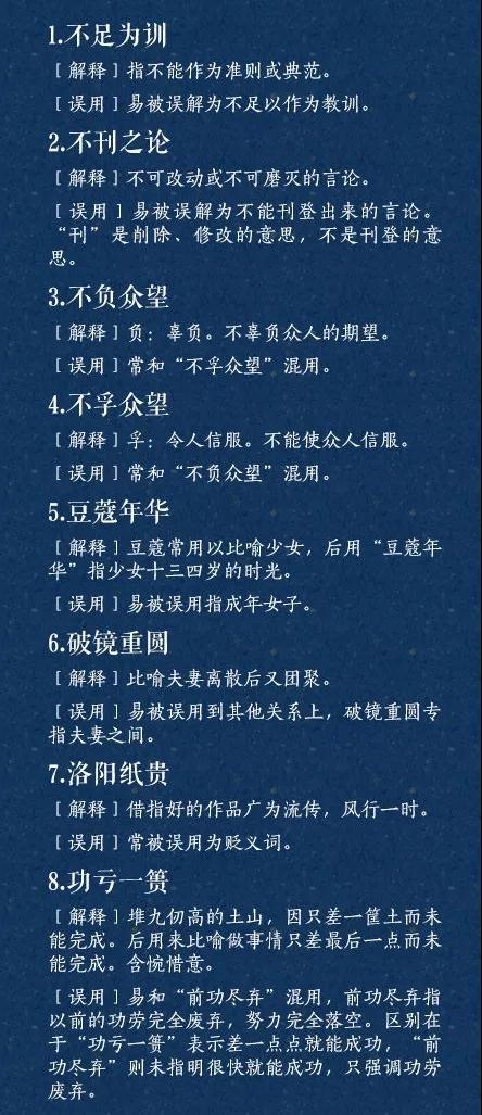 2020年江苏公务员考试冲刺必看:70个褒贬易混成语