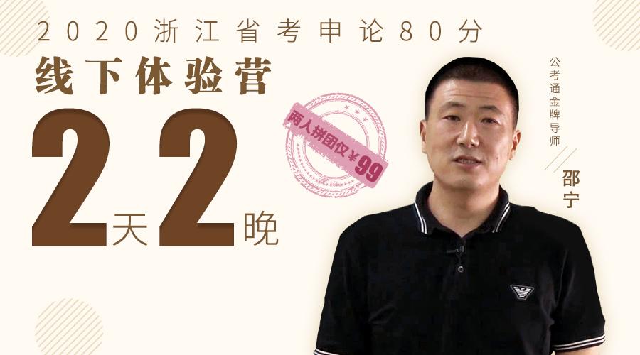 [2020浙江]申论80分线下体验营