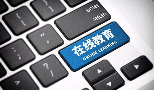申论热点:在线教育