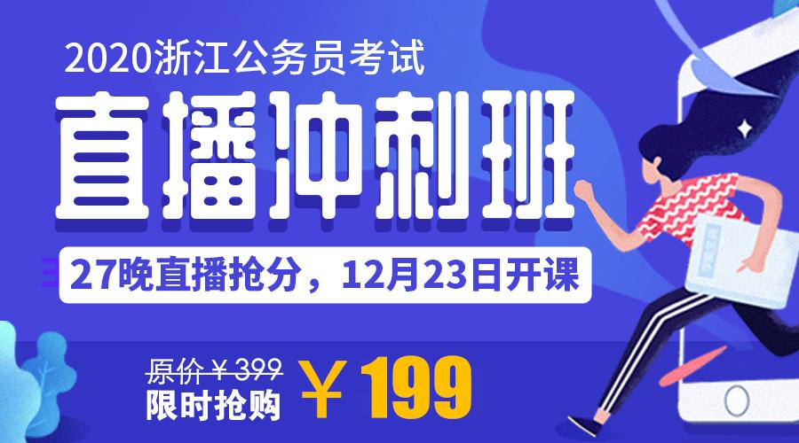 2020年浙江省考冲刺班