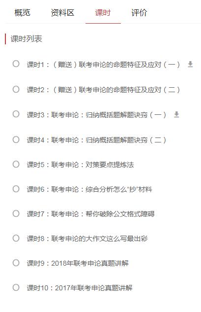 2020广东省考申论想拿高分,这项能力不容小觑!