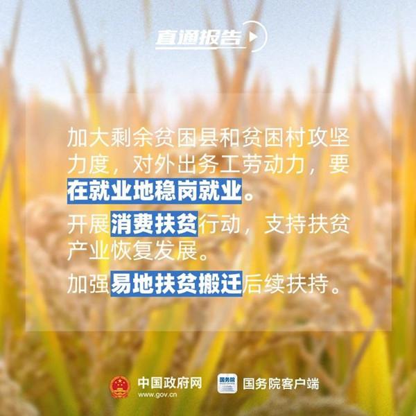 """公务员考试时政:政府工作报告中的""""三农""""好消息"""