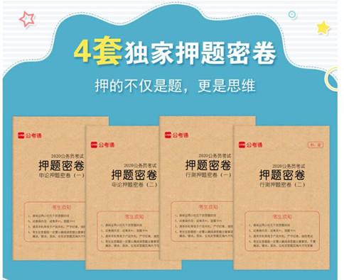 笔试倒计时21天,云南省考冲刺复习这样做!