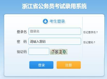 2020年浙江公务员考试准考证打印入口今日开通!